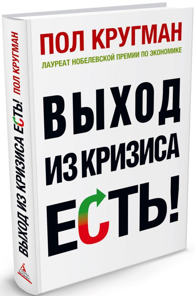 Кругман П. - Выход из кризиса есть! обложка книги