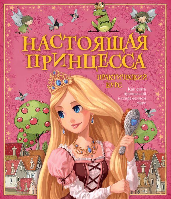 Настоящая принцесса. Практический курс Гамильтон Либби