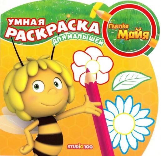 Пчелка Майя. РУМ № 1603. Умная раскраска для малышей