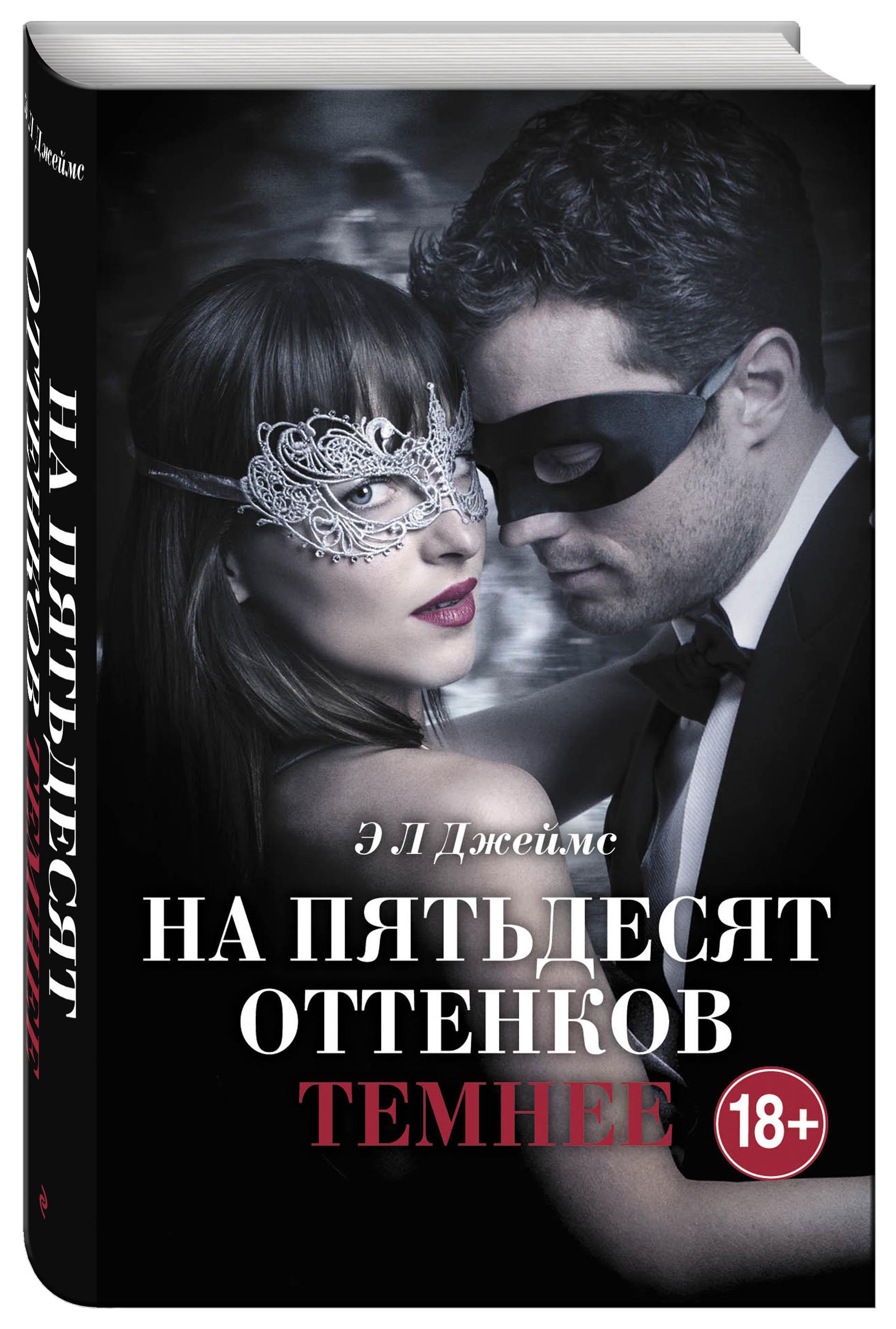 Джеймс Э Л На пятьдесят оттенков темнее + суперобложка ISBN: 978-5-699-94964-9