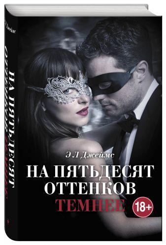 Джеймс Э Л - На пятьдесят оттенков темнее + суперобложка обложка книги
