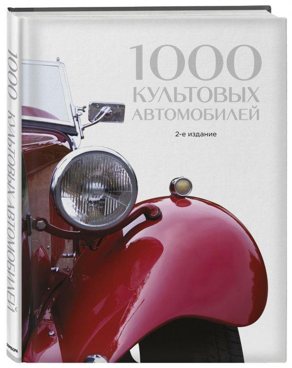 1000 культовых автомобилей Трейси М.