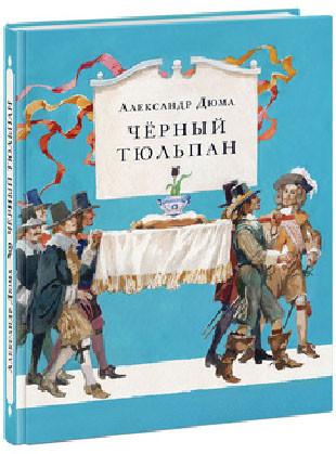 Чёрный тюльпан. Роман Дюма А.; Пер. с фр.