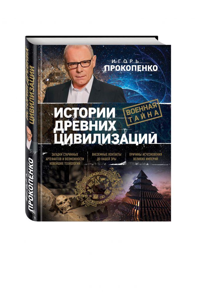 Истории древних цивилизаций Игорь Прокопенко
