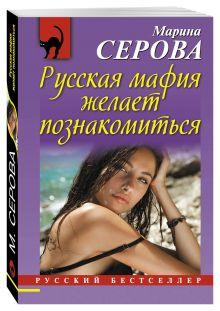 Русская мафия желает познакомиться