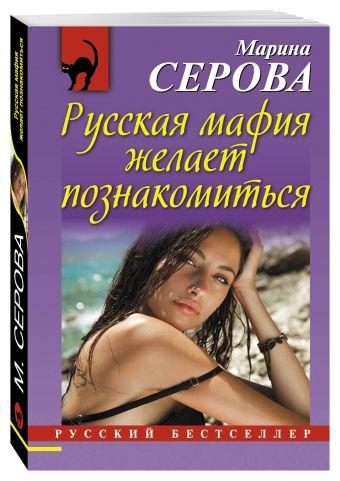 Русская мафия желает познакомиться Марина Серова