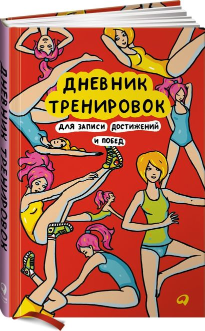 Дневник тренировок: Для записи достижений и побед - фото 1