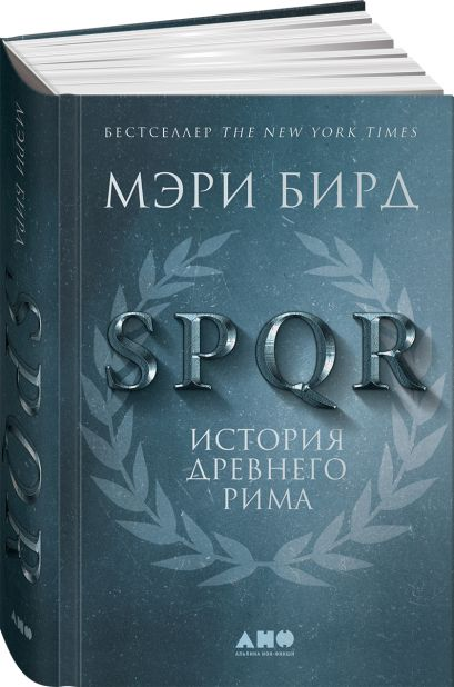 SPQR: История Древнего Рима - фото 1
