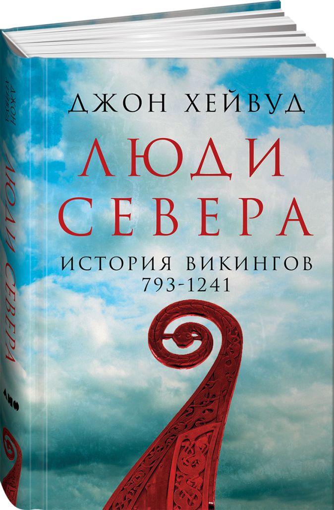 Люди Севера: История викингов. 793-1241 Хейвуд Д.