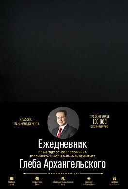 Архангельский Г. Ежедневник. Метод Глеба Архангельского (классический, недатированный)