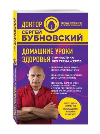 Домашние уроки здоровья. Гимнастика без тренажеров Бубновский С.М.