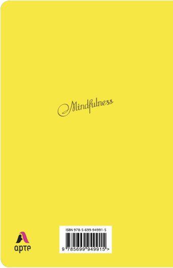 Mindfulness. Утренние страницы (лимон) (формат А6, на скобе)