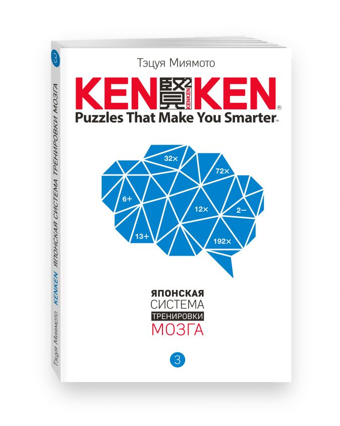 Тэцуя Миямото - KenKen. Японская система тренировки мозга. Книга 3 обложка книги