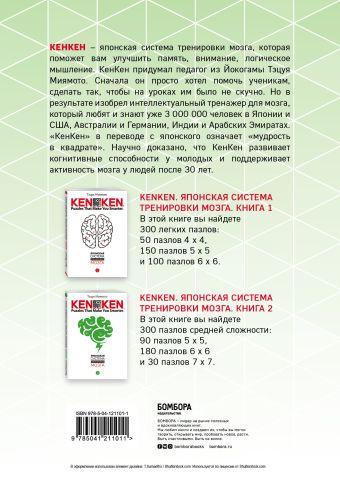 KenKen. Японская система тренировки мозга. Книга 2 Тэцуя Миямото