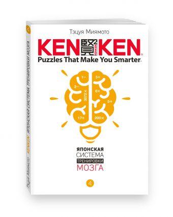 KenKen. Японская система тренировки мозга. Книга 4 Тэцуя Миямото