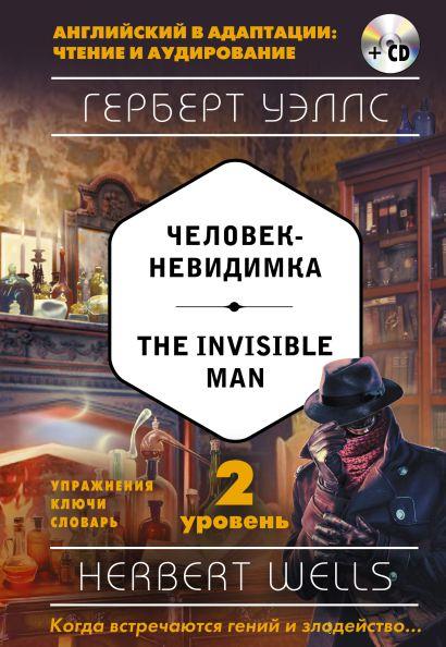 Человек-невидимка = The Invisible Man (+ компакт-диск MP3). 2-й уровень - фото 1