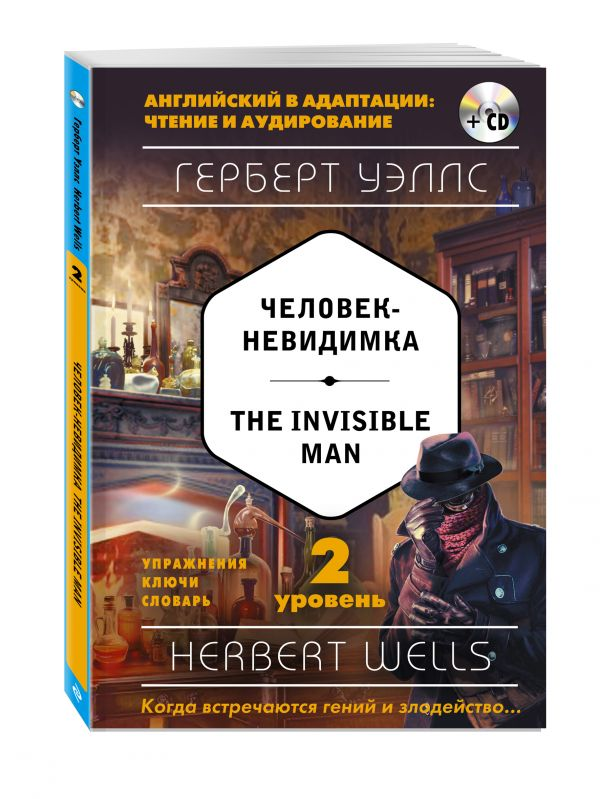Человек-невидимка = The Invisible Man (+ компакт-диск MP3). 2-й уровень Уэллс Г.