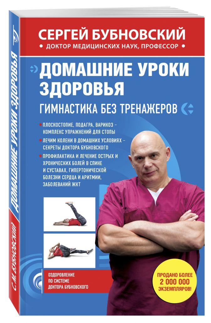 Сергей Бубновский - Домашние уроки здоровья. Гимнастика без тренажеров обложка книги