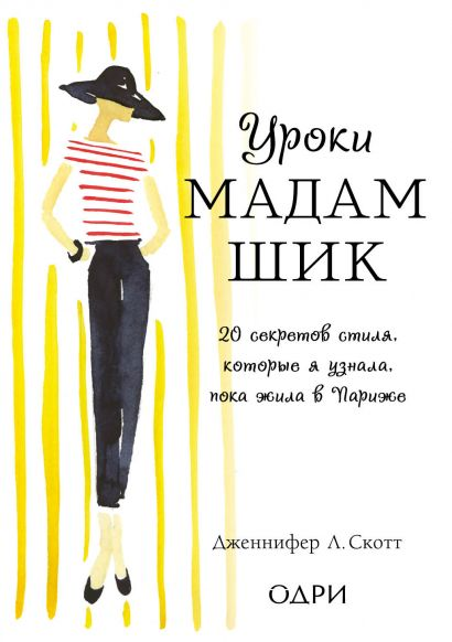 Уроки мадам Шик. 20 секретов стиля, которые я узнала, пока жила в Париже (нов. оф.) - фото 1