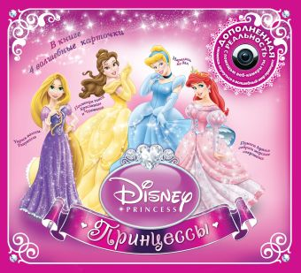Принцессы. Disney (дополненная реальность) Stead Emily