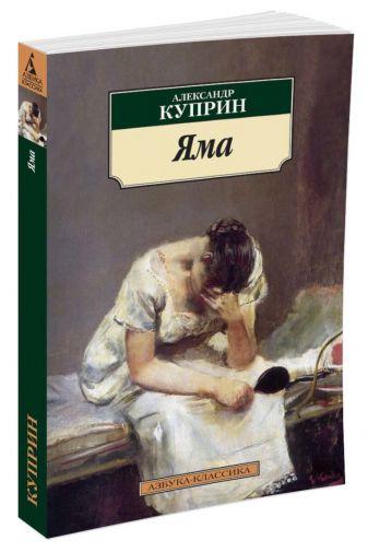 Куприн А. - Яма (нов/обл.) обложка книги