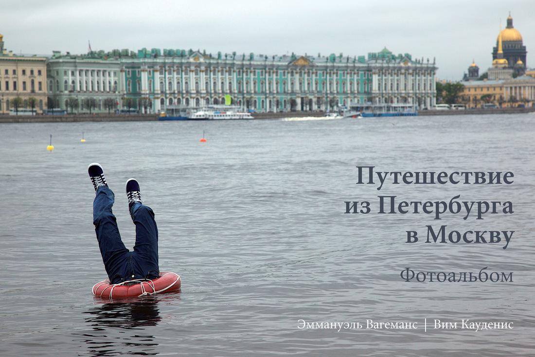 Вагеманс Э., Кауденис В. Путешествие из Петербурга в Москву. Фотоальбом