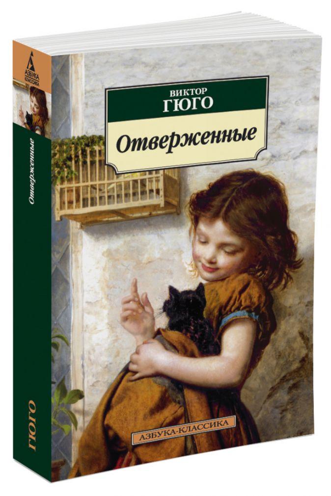 Гюго В. - Отверженные обложка книги