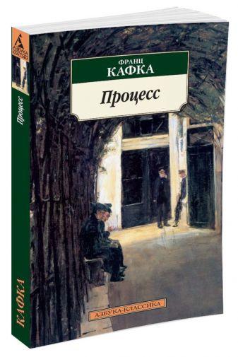 Кафка Ф. - Процесс (нов/обл.) обложка книги