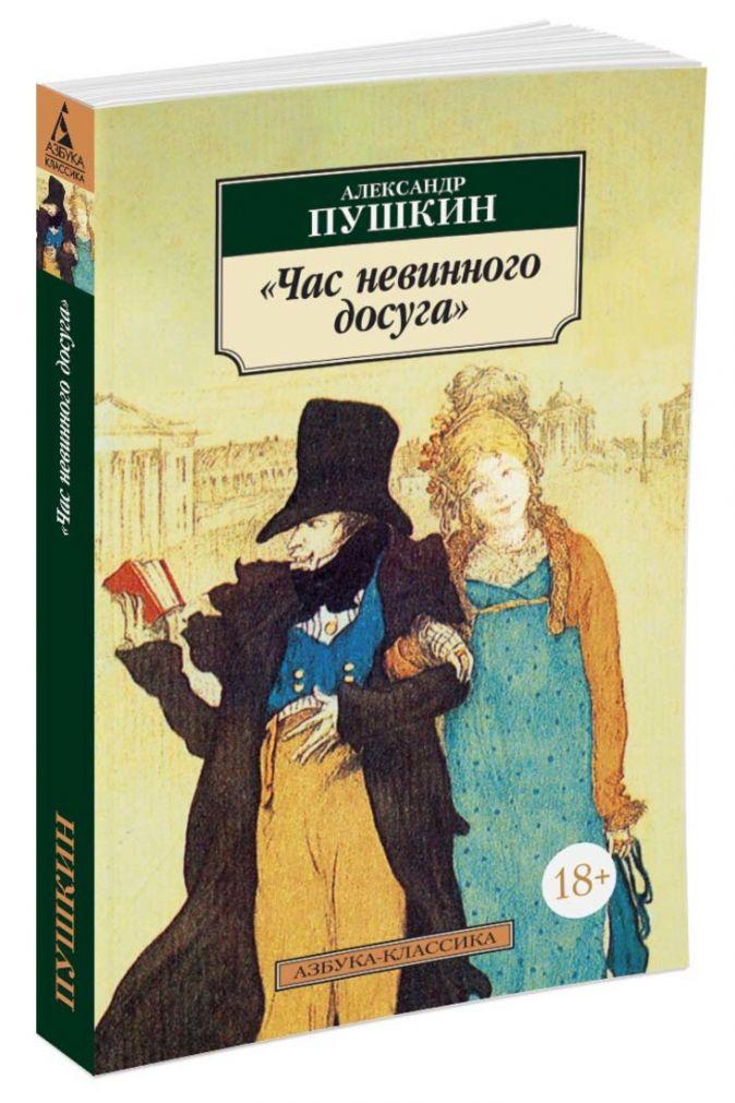 Пушкин А. - Час невинного досуга обложка книги