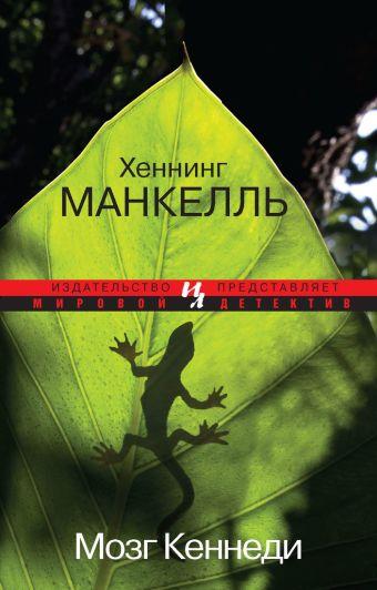 Мозг Кеннеди (мягк.обл.) Манкелль Х.