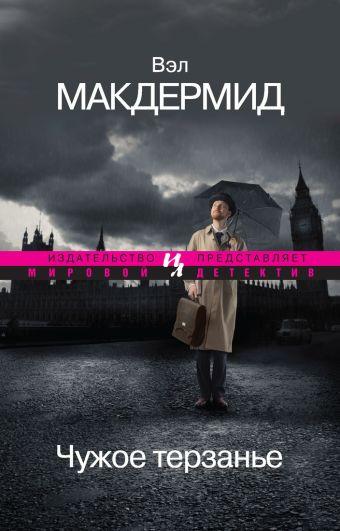 Чужое терзанье (мягк.обл.) Макдермид В.