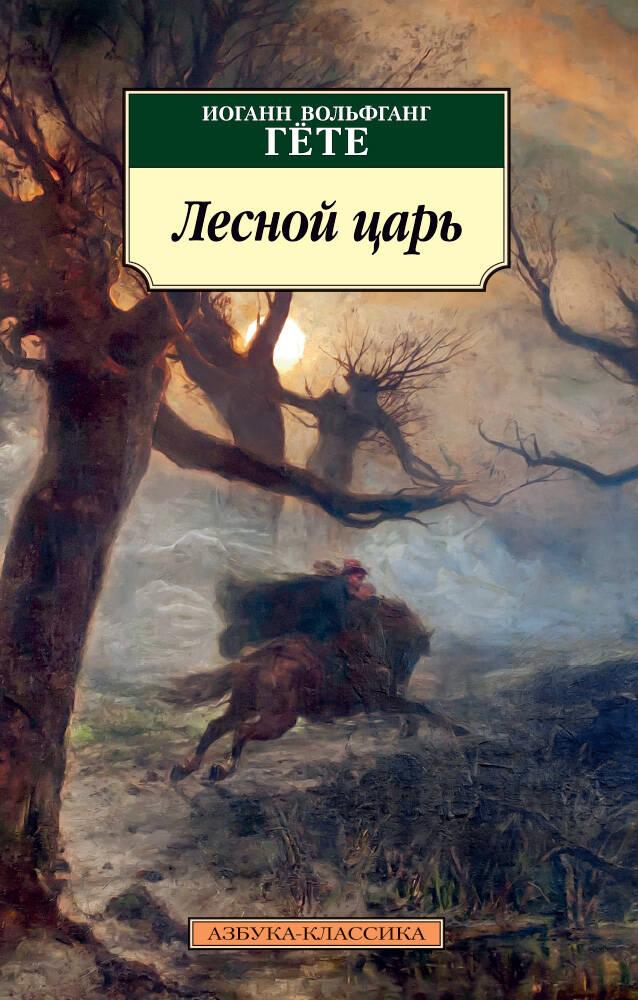 Лесной царь ( Гёте И.В.  )