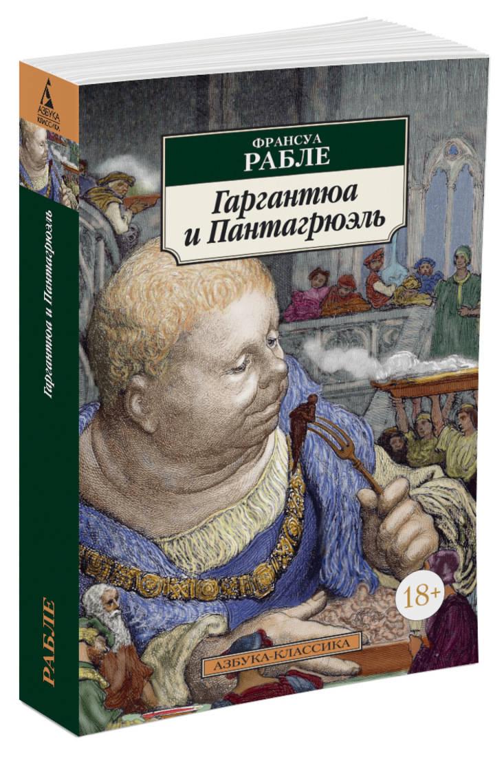 Рабле Ф. Гаргантюа и Пантагрюэль цена и фото