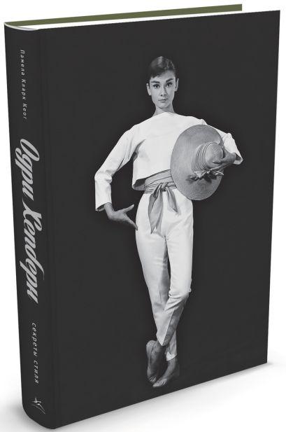 Одри Хепберн. Секреты стиля - фото 1