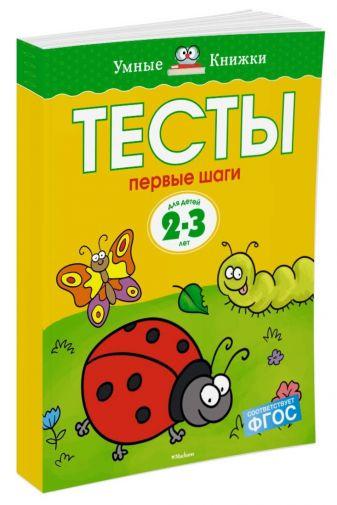 Земцова О.Н. - Тесты. Первые шаги (2-3 года) обложка книги