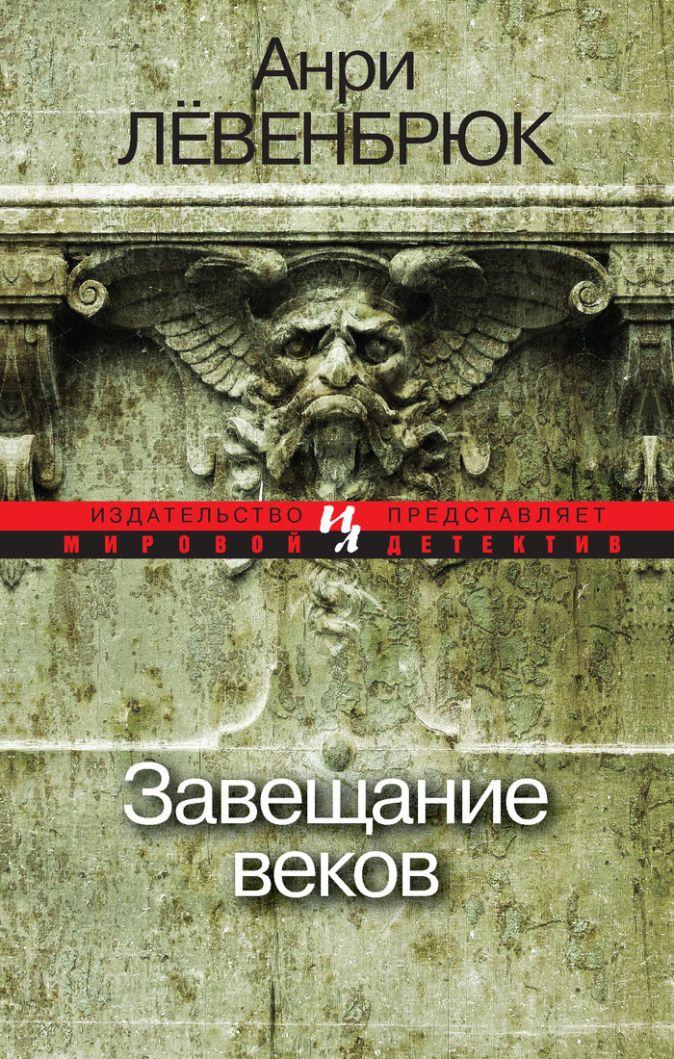 Лёвенбрюк А. - Завещание веков (мягк.обл.) обложка книги
