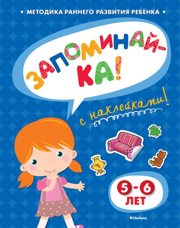 ЗАПОМИНАЙ-КА (5-6 лет) (с наклейками) Земцова О.Н.
