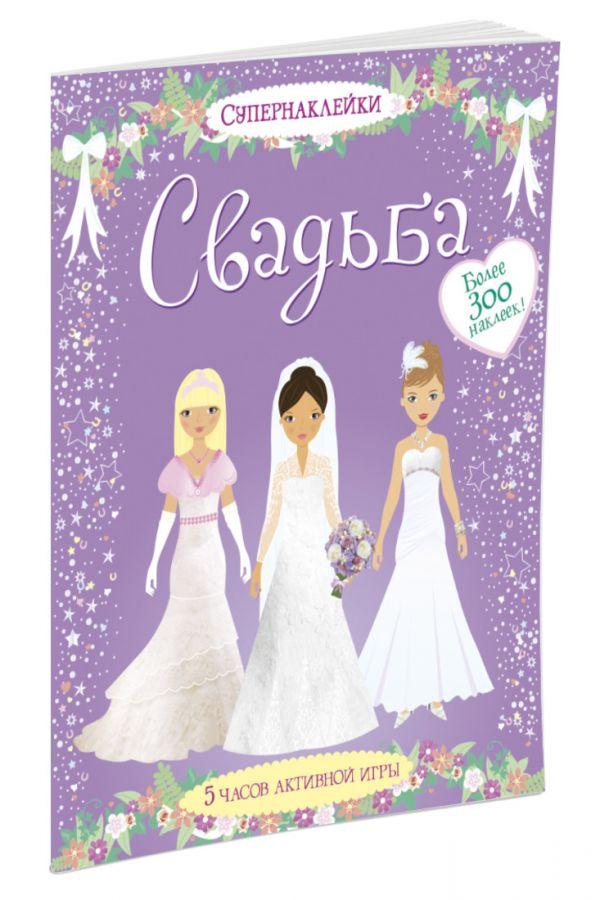 интересно Свадьба книга