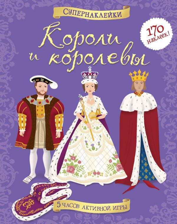 людмила попкова это – франция королиикоролевы Брокльхерст Рут, Миллард Энн Короли и королевы