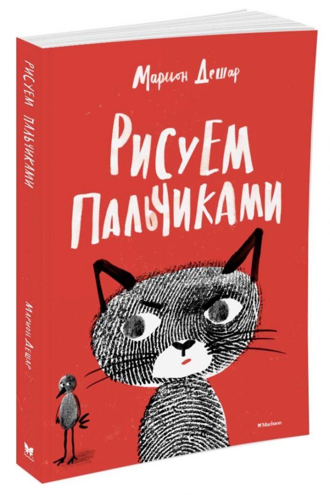Дешар М. - Рисуем пальчиками обложка книги