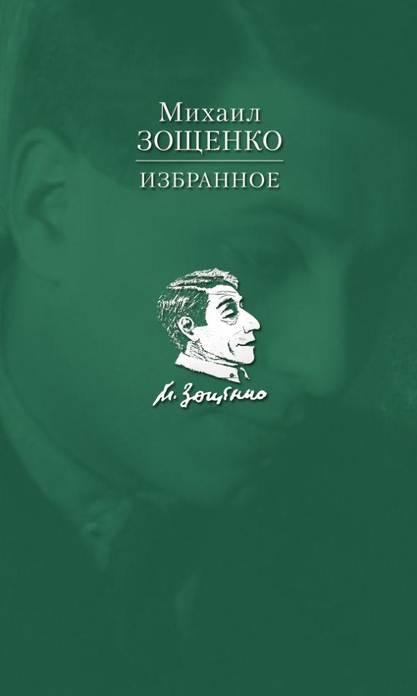 Избранное. Зощенко М.