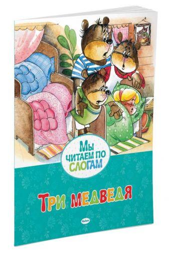 Толстой Лев Николаевич - Три медведя обложка книги