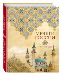 Мечети России и стран СНГ (книга+суперобложка)