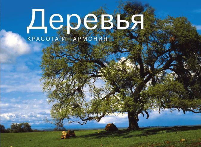 Парселл Л. - Деревья. Красота и гармония обложка книги