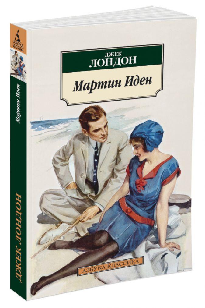 Лондон Дж. - Мартин Иден (нов/обл.) обложка книги