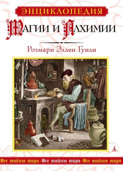 Энциклопедия магии и алхимии - фото 1