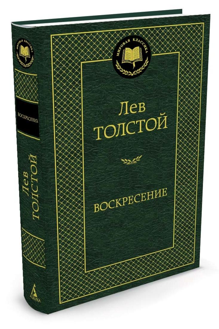 цена на Толстой Л. Воскресение