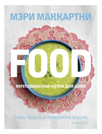 Вегетарианская кухня для дома. FOOD Маккартни М.