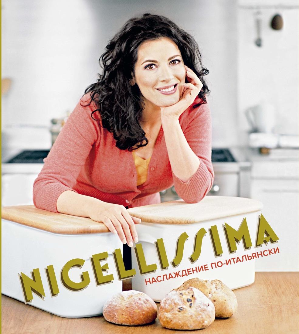 Лоусон Н. Наслаждение по-итальянски. Nigellissima nigellissima