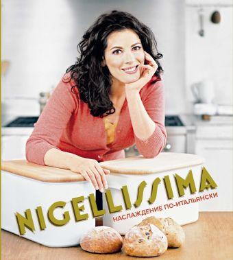 Наслаждение по-итальянски. Nigellissima Лоусон Н.